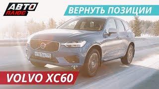 Почти драйверский кроссовер Volvo XC60 2018