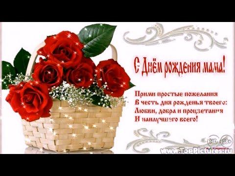 pozdravleniya-s-dnem-rozhdeniya-mame-otkritki foto 6