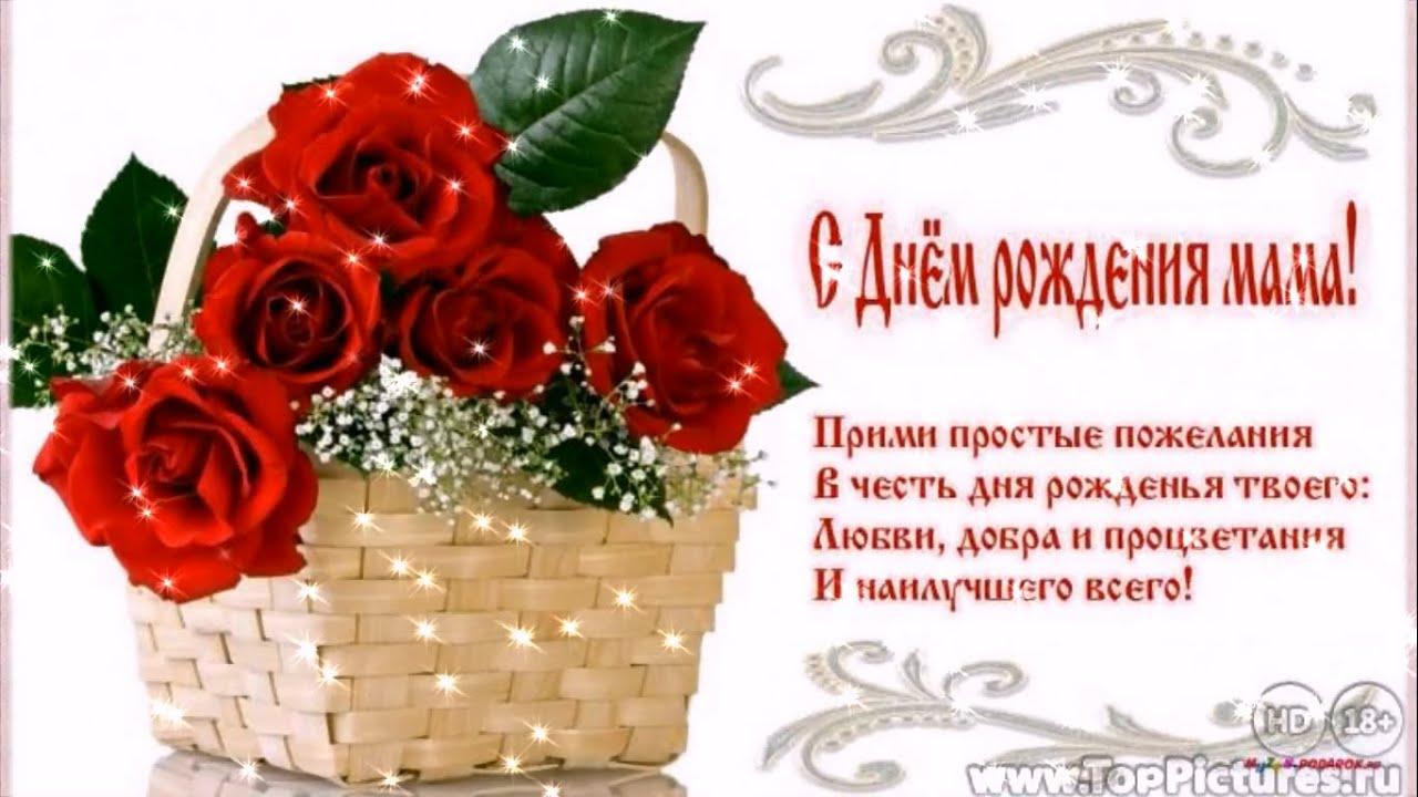 Душевные поздравления с днем рождения маме (матери) 103 66