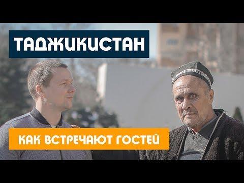 Таджикистан / ЧУТЬ