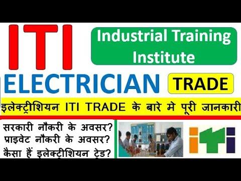 ITI Electrician कोर्स पूरी जानकारी || ITI Electrician Trade || what is Electrician?