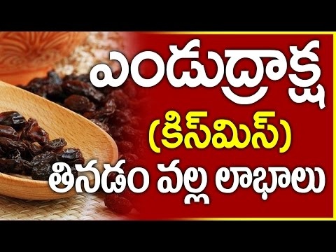 Health Benefits of Raisins Telugu II Dry Grapes II Telugu Health Tips II Kismis Dry Fruits