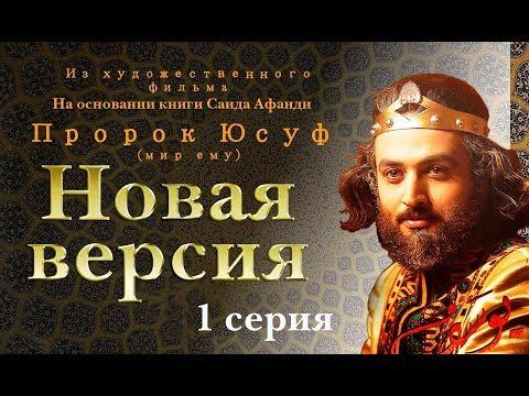 Новый фильм Пророк Юсуф (а.с)   1 серия