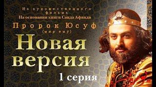 Новый фильм Пророк Юсуф (а.с)   1 эпизод