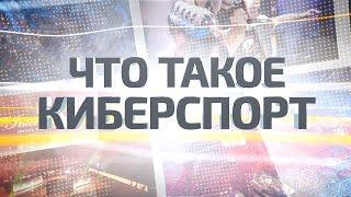 Документальный фильм «Что такое киберспорт» / «What is eSports» documentary