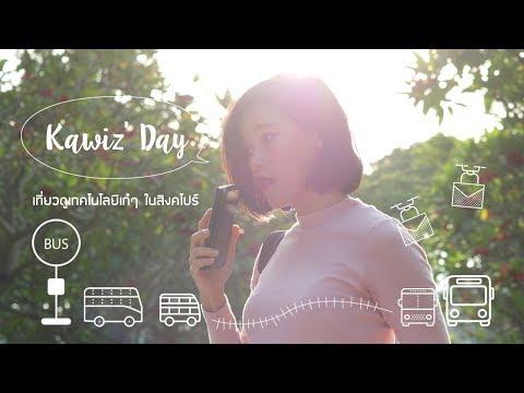 Kawiz Day : เที่ยวดูเทคโนโลยีเก๋ๆ ในสิงคโปร์ - วันที่ 19 Jun 2017