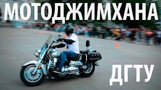 Мото Джимхана ДГТУ Ростов-на-Дону 27 мая 2017