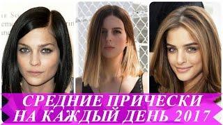 Красивые прически на волосы средней длины фото и видео