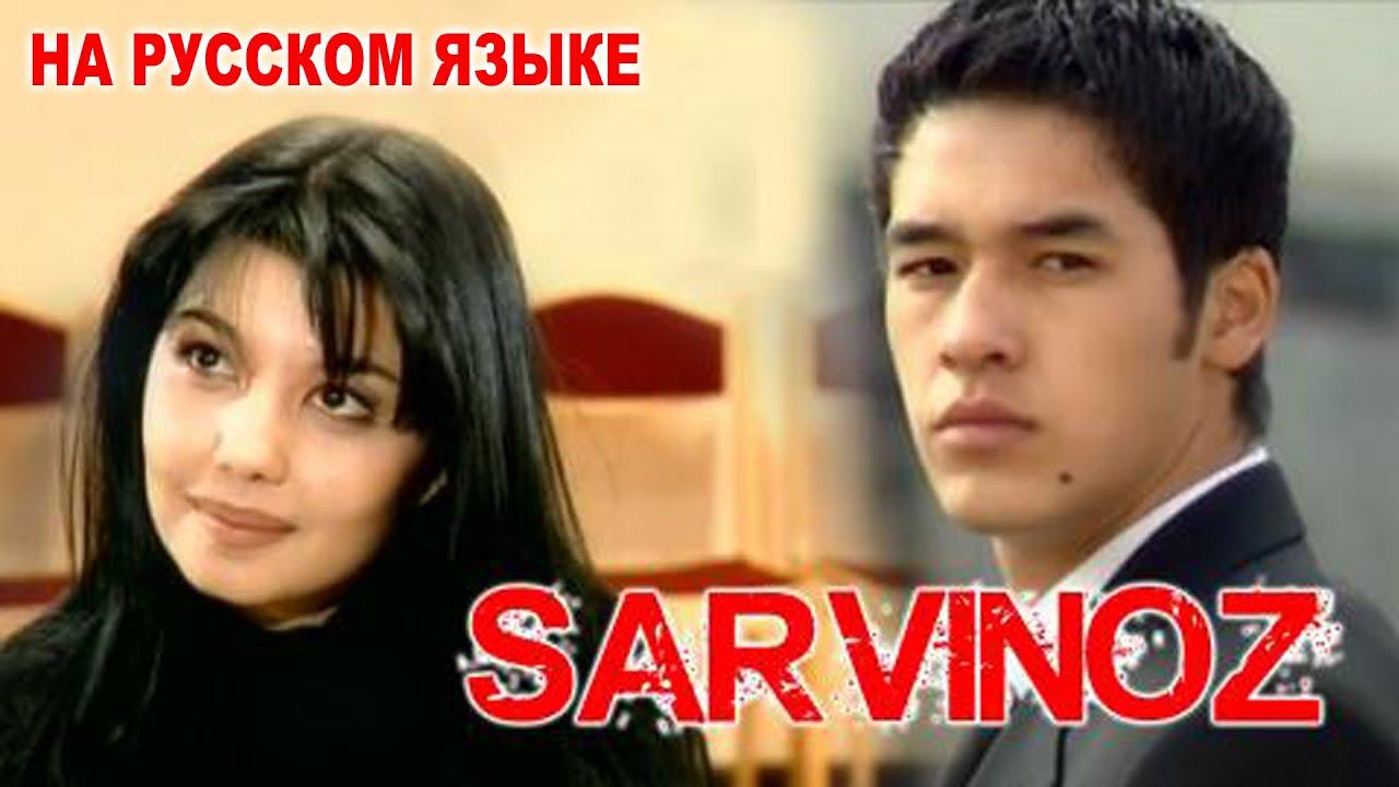 Сарвиноз (узбекфильм на русском языке) #UydaQoling