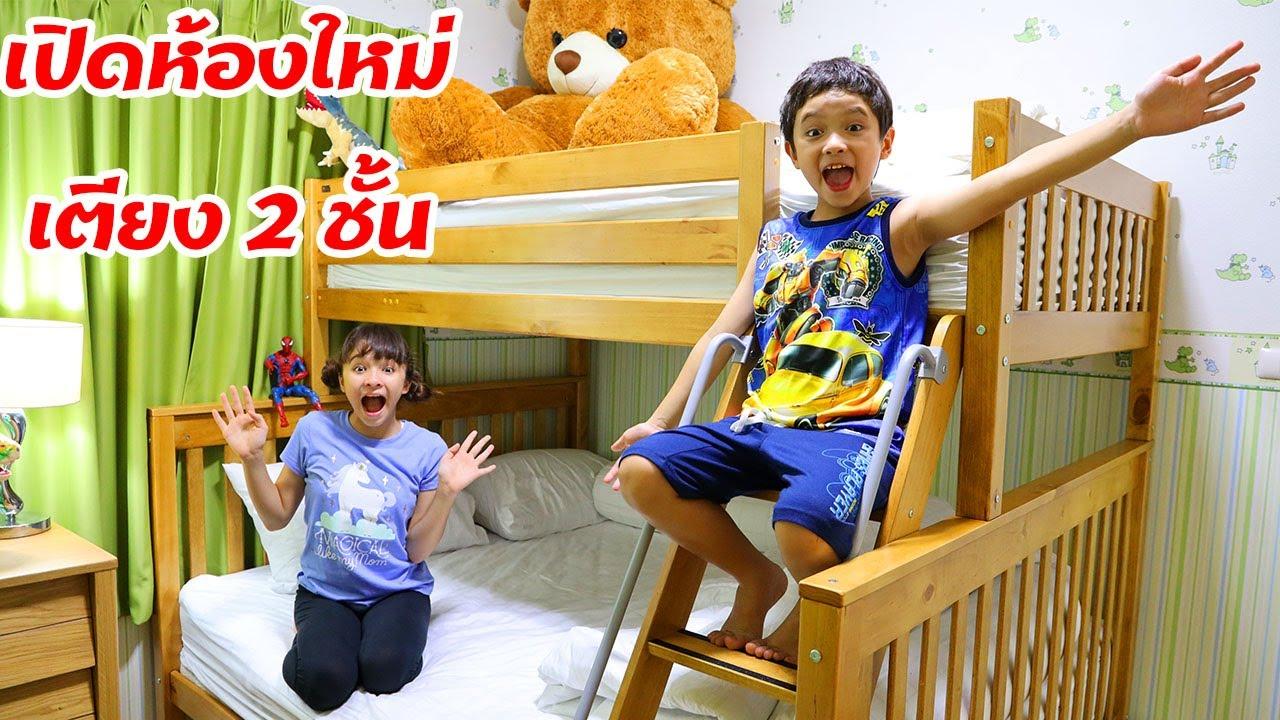 สกายเลอร์ | เปิดห้องนอนใหม่กับเตียง 2 ชั้นสุดเจ๋งของสกายเลอร์!! Family Vlog