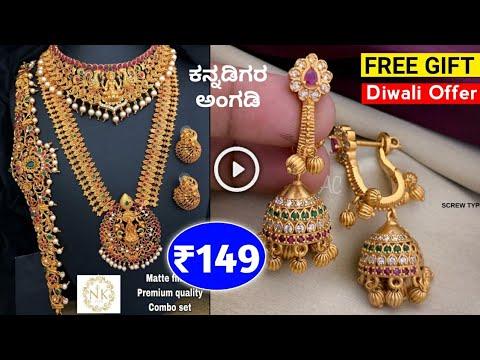 (ಕನ್ನಡ)Chickpet Bangalore One Gram Gold Jewellery Shop   Wholesale And Retail Prices   Shopping Haul