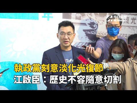 執政黨刻意淡化光復節 江啟臣:歷史不容隨意切割