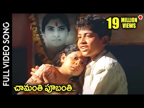 Puttintiki Ra Chelli Movie || Chamanthi Poobanthi Video Song || Arjun, Meena