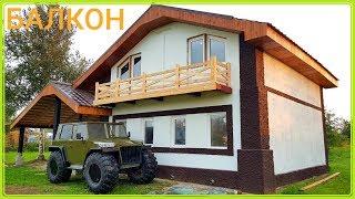 Реконструкция старого дома в деревне. Аэросъёмка моего села. Красивый балкон. Обзор инструмента