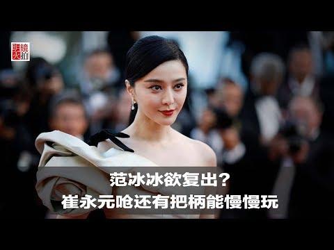 新闻时时报|范冰冰欲复出?崔永元呛还有把柄能慢慢玩(20190217)