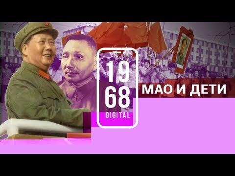 #1968.DIGITAL: Мао и дети. История культурной революции в Китае. Рассказывает Александр Молочников