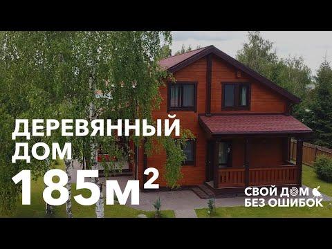 Деревянный дом 185м2. Свой частный дом без ошибок (4 серия)