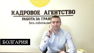 Работа в Болгарии для разнорабочих. Золотые пески.