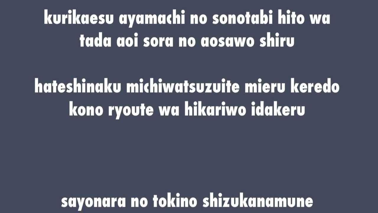 Itsumo Nando Demo Spirited Away Ending Theme W Lyrics Kate Covington Youtube