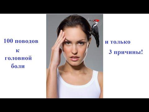 Болит голова и кружится голова причины у девушки