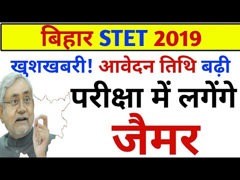 [आवेदन तिथी बढ़ी] ! bihar stet 2019 ! online date extended