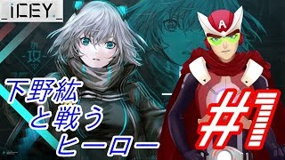 【ICEY】ナレーターと戦うVtuber【実況プレイ】#1