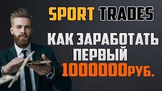 Заработок на ставках 100%. Лучшие бесплатные прогнозы на спорт. Беспроигрышные ставки на спорт 2018
