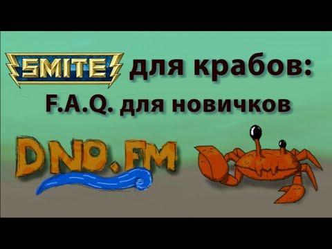 видео: smite для крабов: f.a.q. для новичков [smite\Смайт] [Гайд]