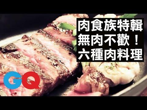 肉食族特輯!6種美味肉料理