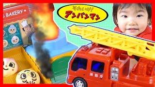 アンパンマン おもちゃ アニメ パン工場で火事発生! はたらくくるま 消防車 thumbnail
