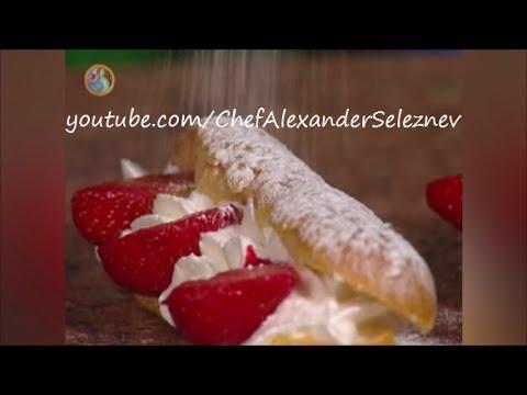 селезнев александр рецепты эклеров мастер класс