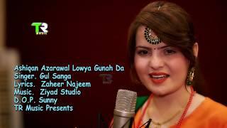 New Pashto Song 2019 || Ashiqan Azarawal loya Gunah Da || Gul Sanga ||