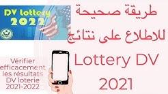 Vérifier les résultats DV loterie 2021-2022 طريقة صحيحة للاطلاع على نتائج