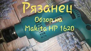 Обзор на дрель. Мakita. HP 1620. ПроБлоГ - выпуск 5. Рязанец.