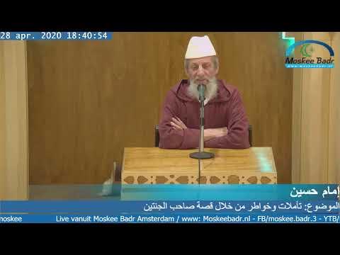 إمام حسين: تاملات وخواطر من خلال قصة صاحب الجنتين الجزء الأول