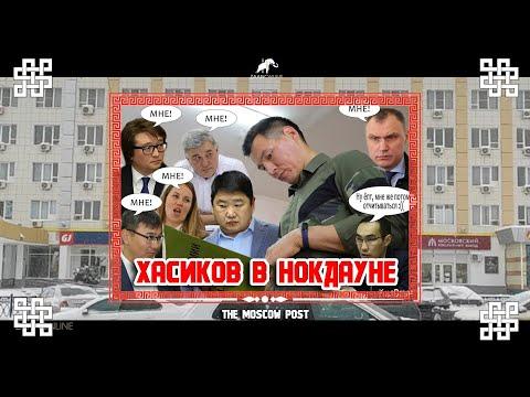 """Хасиков в """"нокдауне"""" по материалам издания The Moscow Post"""
