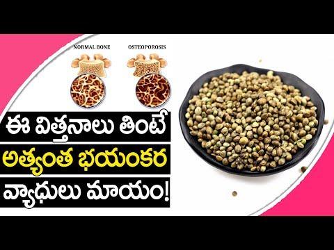 Health Benefits Of Hemp Seed | జనపనార విత్తనాలు అత్యంత శక్తివంతమైన ఆహారం..!