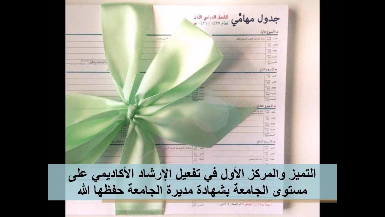 عرض مرئي لأبرز إنجازات كلية الآداب :: جامعة الأميرة نورة ...