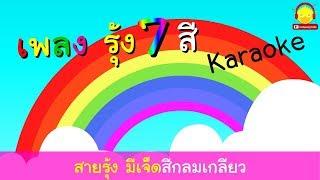 เพลงรุ้งกินน้ํา อนุบาล   เพลงเด็กคาราโอเกะ Rainbow song   ช่อง indysong kids