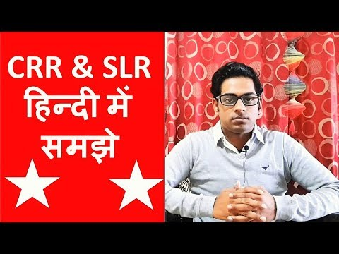 CRR and SLR in Hindi, RBI Monetary Policy, CASH RESERVE RATIO, CRR क्या होता हैं ।
