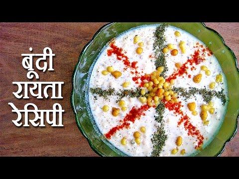how to make dahi ka raita