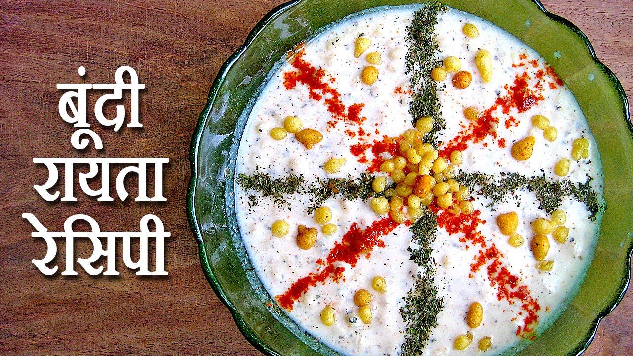 Boondi raita recipe in hindi by youtube premium forumfinder Images