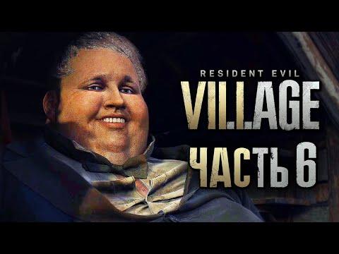 Resident Evil 8: Village ➤ Прохождение [4K] — Часть 6: ЛАВКА ГЕРЦОГА и ИСТОРИЯ ДЕРЕВНИ +СЕКРЕТЫ