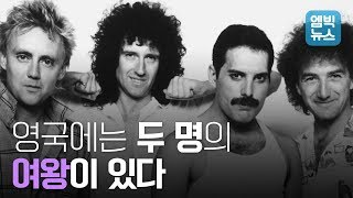영화보고 반함... 록그룹 QUEEN의 모든 것!!