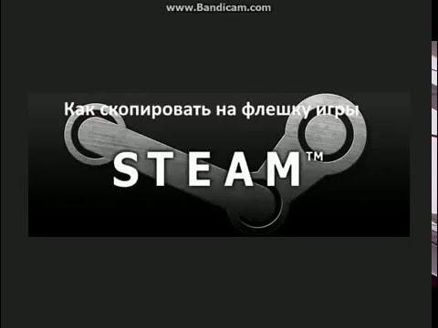 Как  скопировать на флешку игры Steam