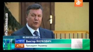 Янукович открыл детский сад в Одессе(, 2012-09-22T10:41:01.000Z)