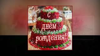 С Днём рождения,Юлия!