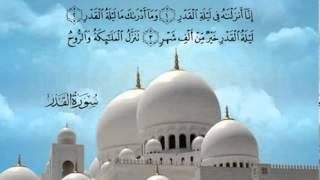 Vidéo : Sourate Al-Qadr (Le Mérite) - Mishary Rashid Alafasy [Traduite en français]