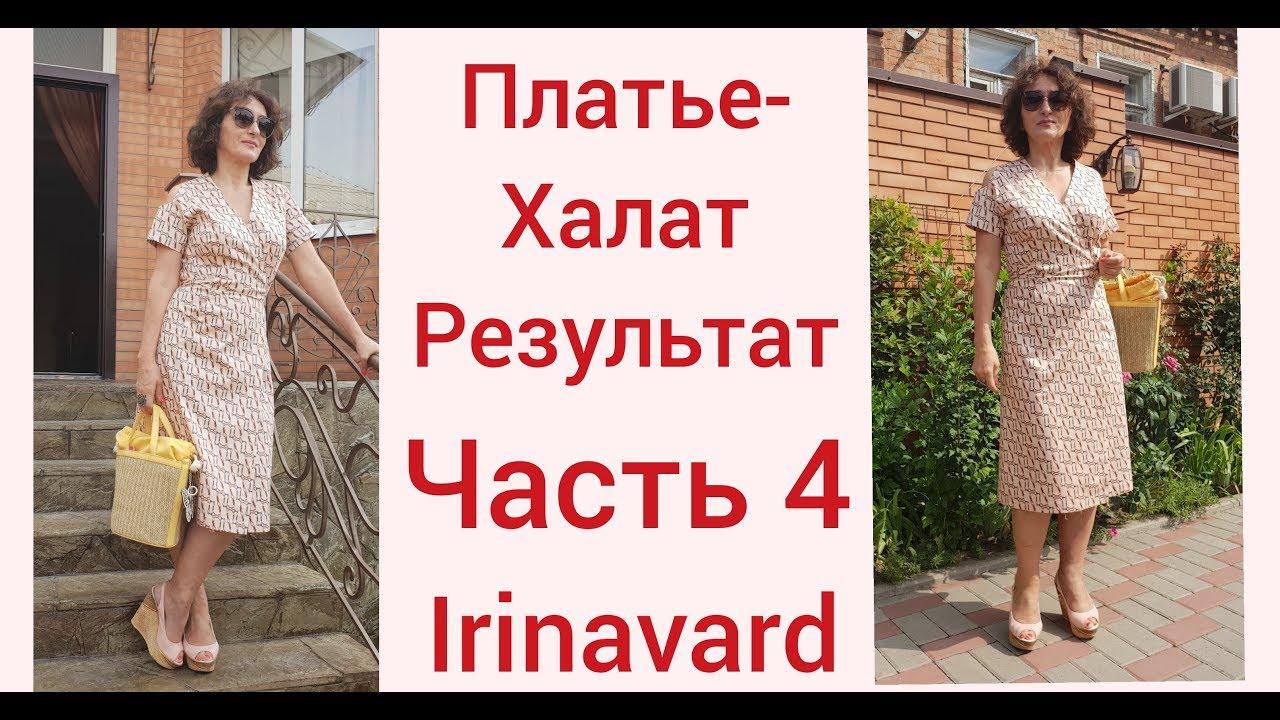 Ирина Вард Платье Халат Примерка