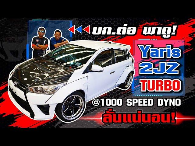บ.ก.ต่อ พาดู! Yaris 2JZ Turbo สเต็ป ดริฟท์ @1000 speed dyno